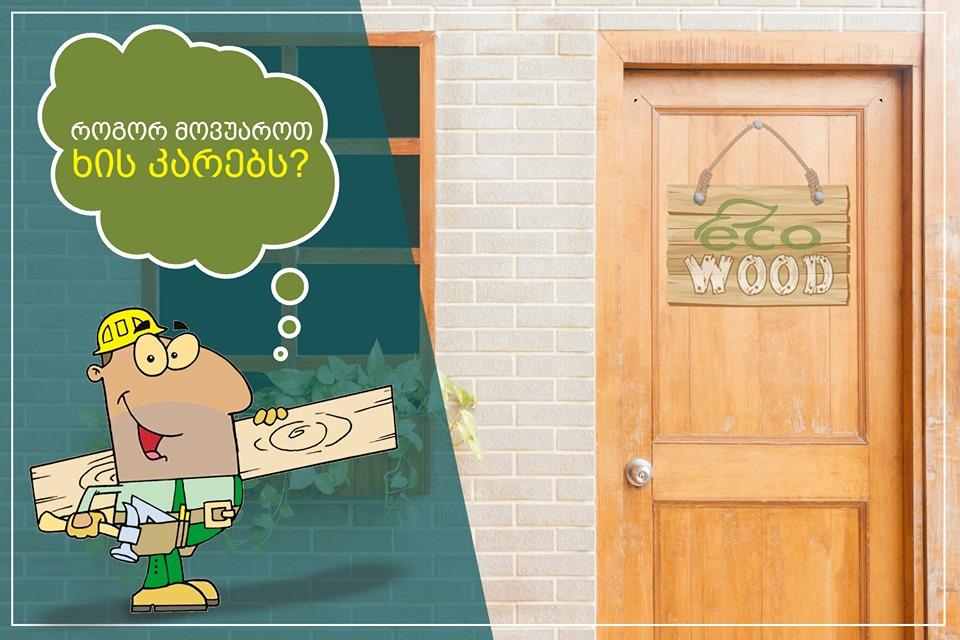 როგორ უნდა მოვუაროთ ხის კარებს?